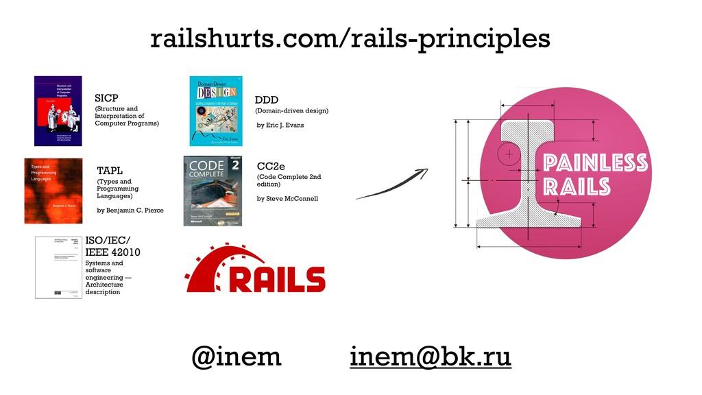 inem@bk.ru @inem railshurts.com/rails-principles