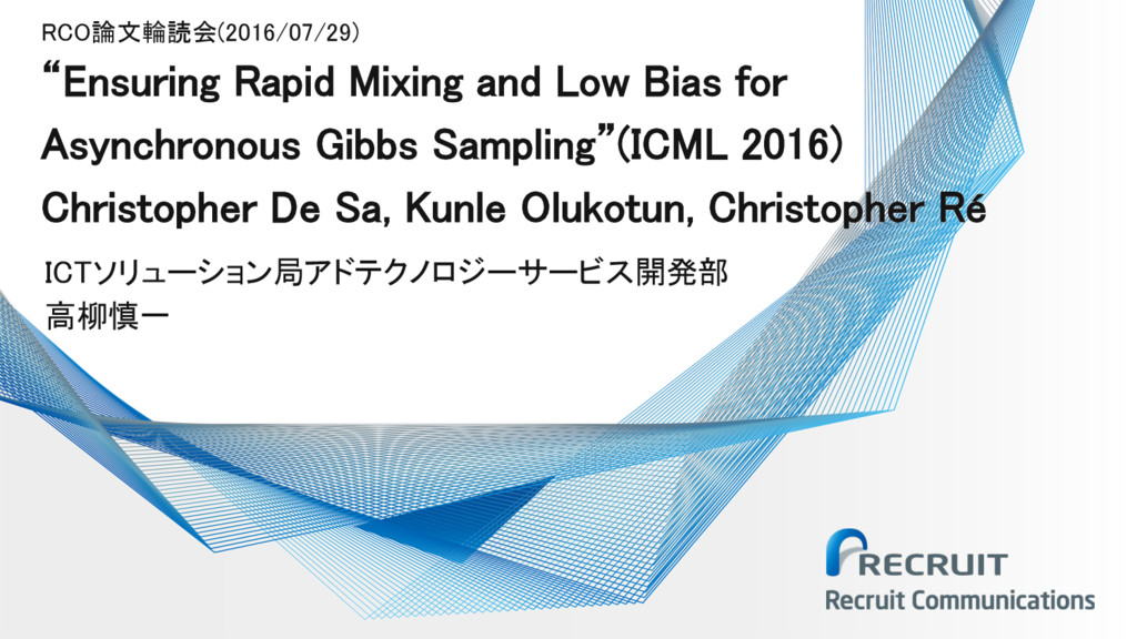 """RCO論文輪読会(2016/07/29) """"Ensuring Rapid Mixing and..."""