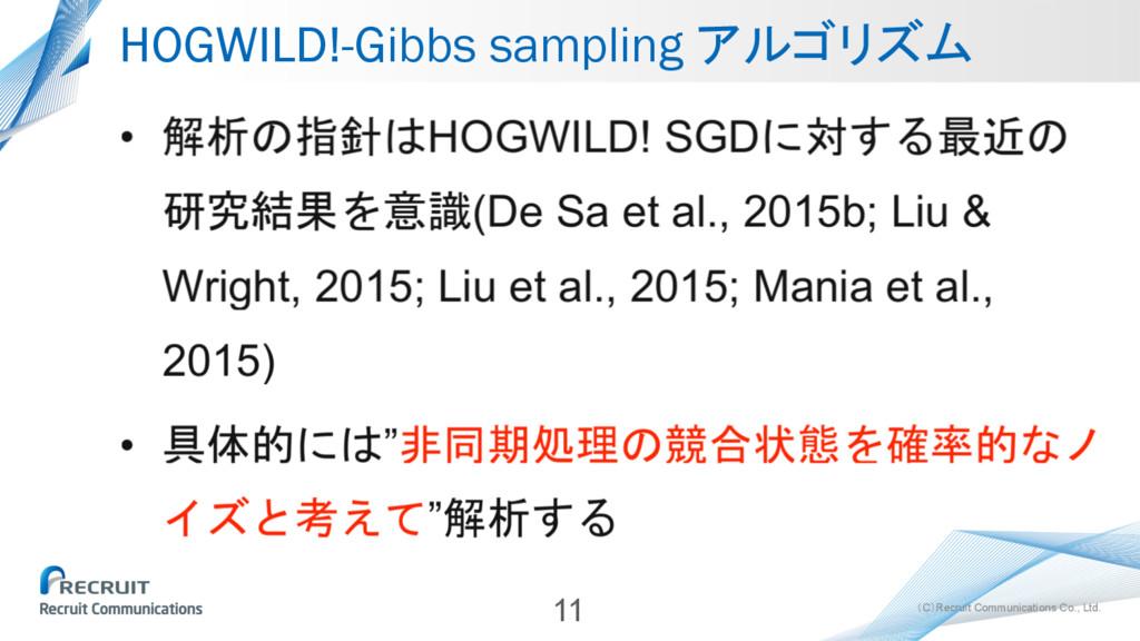 (C)Recruit Communications Co., Ltd. HOGWILD!-Gi...