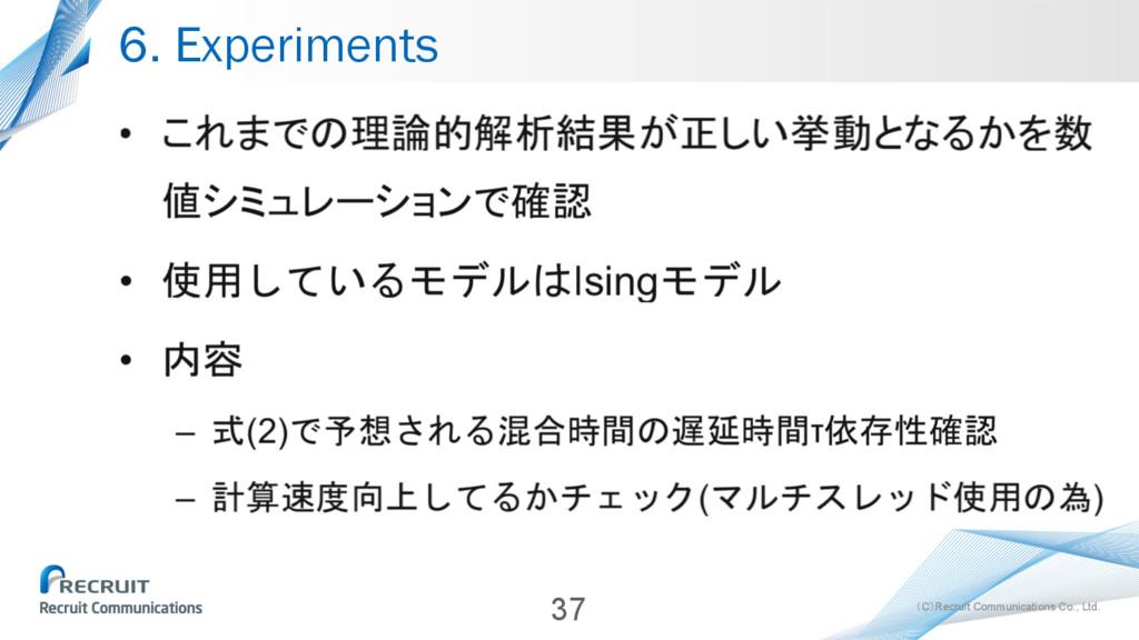 (C)Recruit Communications Co., Ltd. 6. Experime...