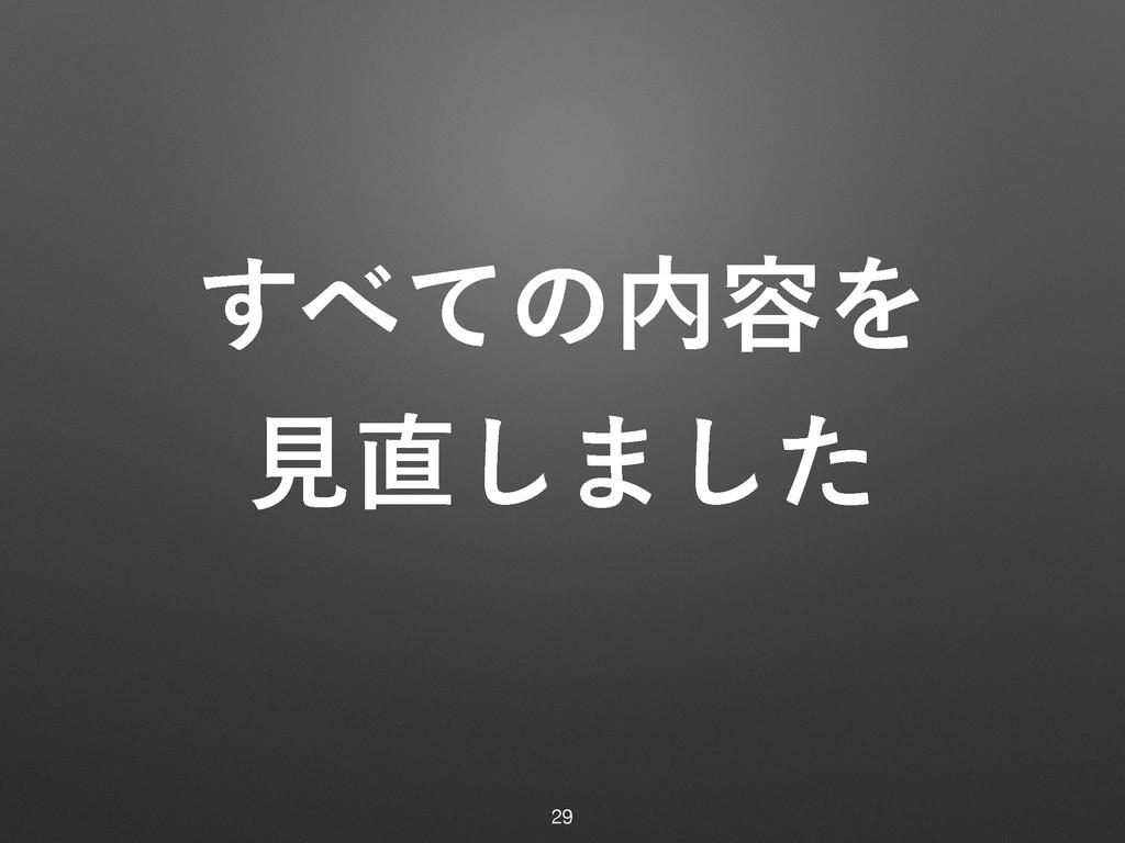 ͯ͢ͷ༰Λ ݟ͠·ͨ͠ 29