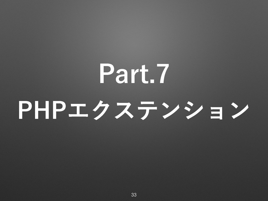 1BSU 1)1ΤΫεςϯγϣϯ 33