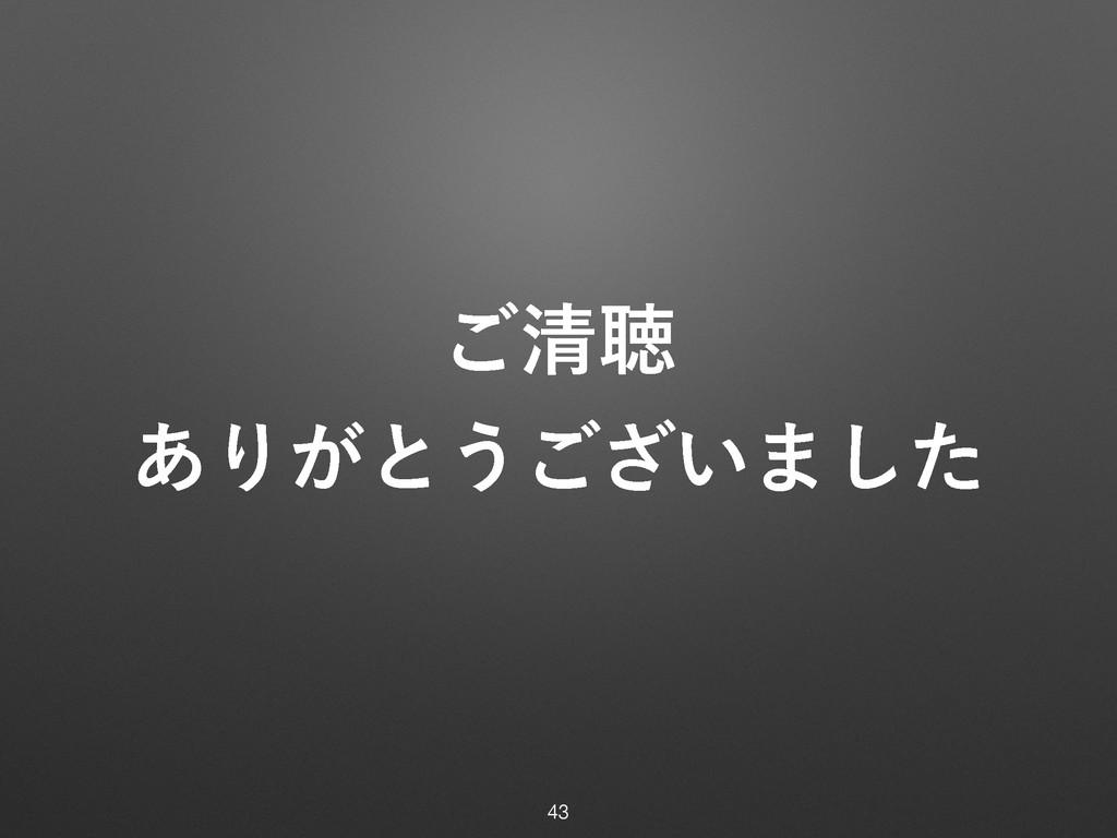 ͝ਗ਼ௌ ͋Γ͕ͱ͏͍͟͝·ͨ͠ 43