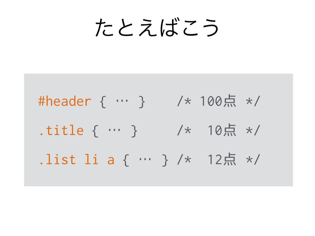 ͨͱ͑͜͏ #header { … } /* 100点 */ .title { … } /*...