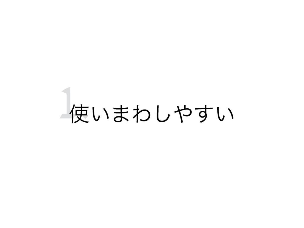 1. ͍·Θ͍͢͠