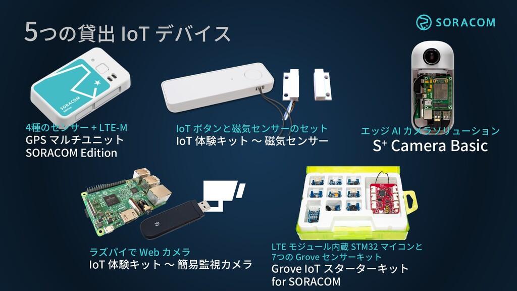 5つの貸出 IoT デバイス 4種のセンサー + LTE-M GPS マルチユニット SORA...