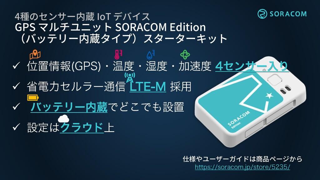 ✓ ✓ ✓ ✓ 仕様やユーザーガイドは商品ページから 4種のセンサー内蔵 IoT デバイス G...