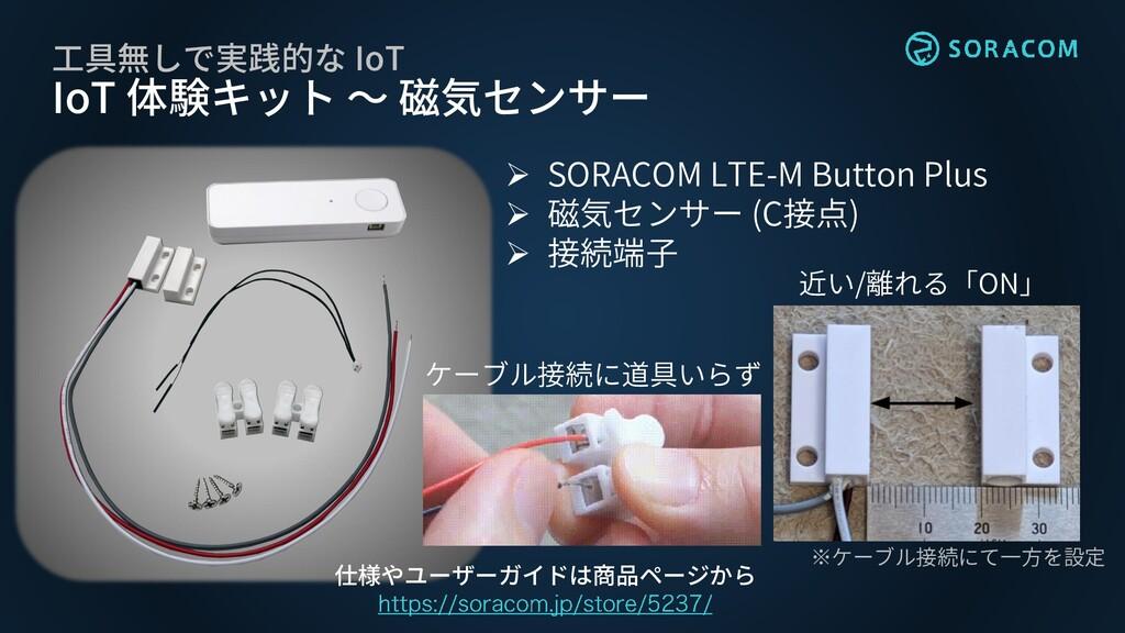 工具無しで実践的な IoT IoT 体験キット ~ 磁気センサー ➢ SORACOM LTE-...