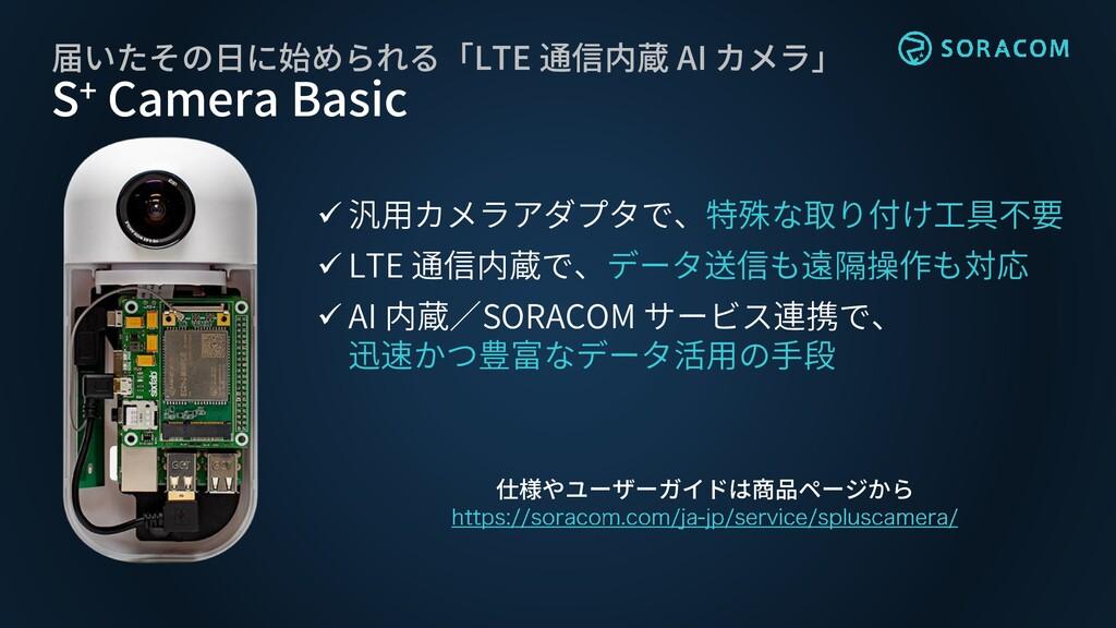 届いたその日に始められる「LTE 通信内蔵 AI カメラ」 S+ Camera Basic ✓...