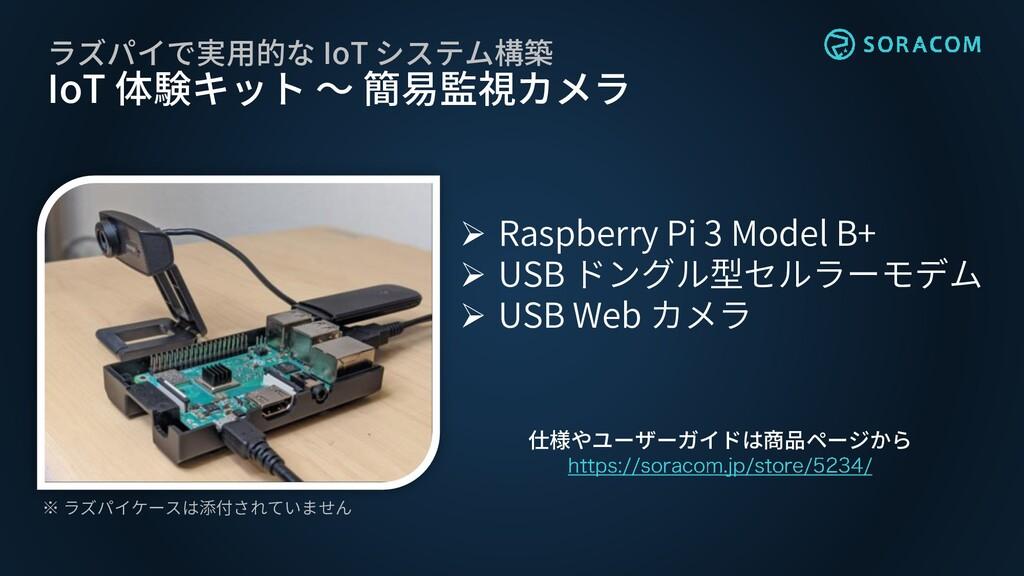 ラズパイで実用的な IoT システム構築 IoT 体験キット ~ 簡易監視カメラ ➢ Rasp...