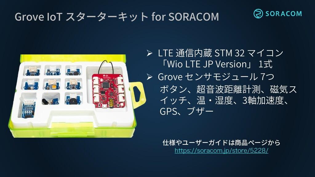 Grove IoT スターターキット for SORACOM ➢ LTE 通信内蔵 STM 3...