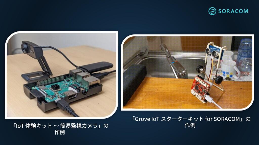 「IoT 体験キット ~ 簡易監視カメラ」の 作例 「Grove IoT スターターキット f...