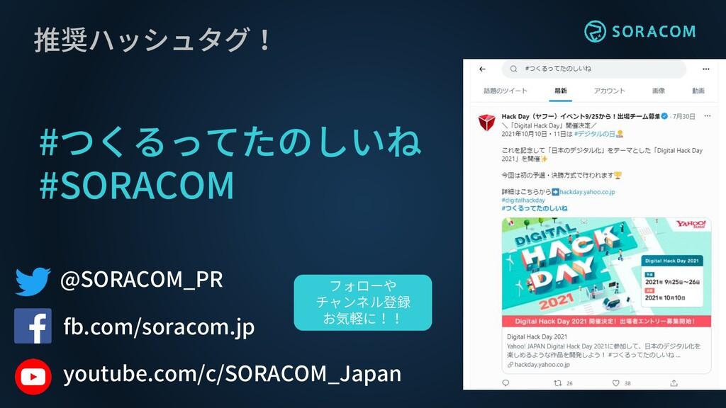 推奨ハッシュタグ! @SORACOM_PR fb.com/soracom.jp フォローや チ...