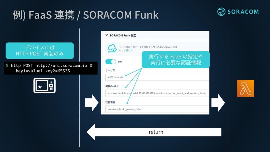例) FaaS 連携 / SORACOM Funk 実行する FaaS の指定や 実行に必要な...