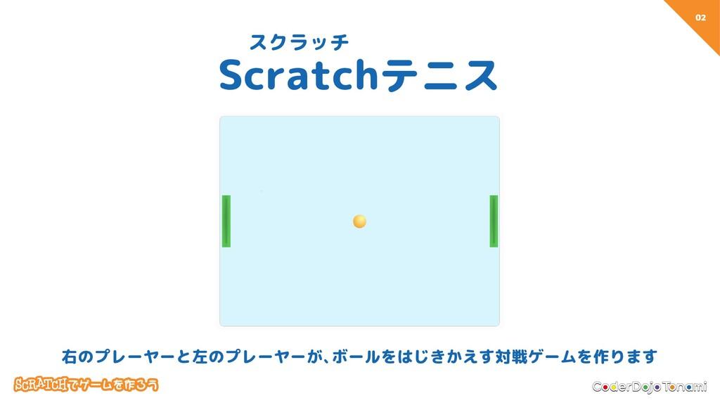 02 スクラッチ Scratchテニス 右のプレーヤーと左のプレーヤーが、 ボールをはじきかえ...