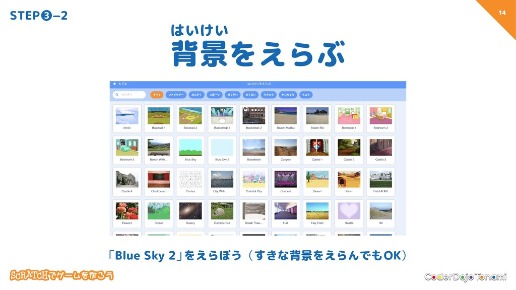 14 はいけい 背景をえらぶ 「Blue Sky 2」 をえらぼう(すきな背景をえらんでもOK...