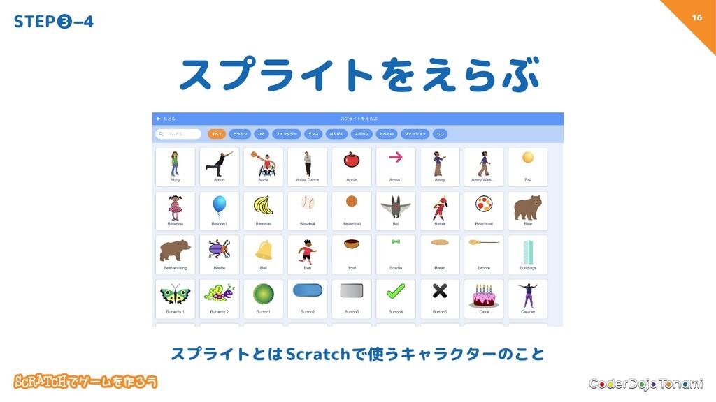 16 スプライトをえらぶ スプライトとは Scratchで使うキャラクターのこと STEP❸−4