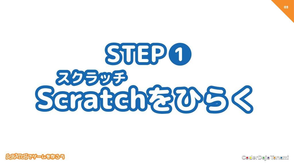 03 スクラッチ Scratchをひらく STEPɹ ❶