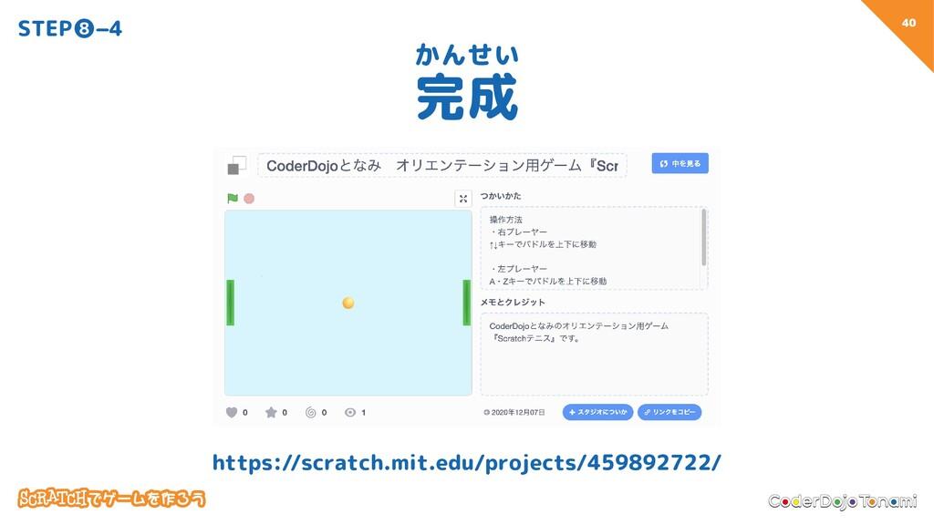 40 かんせい 完成 https://scratch.mit.edu/projects/459...