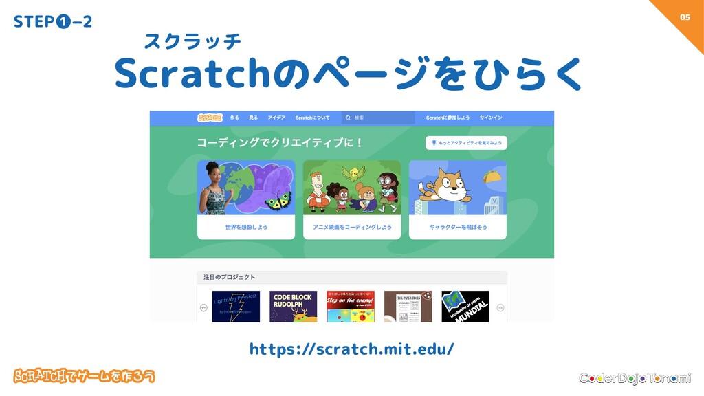 05 STEP❶−2 スクラッチ Scratchのページをひらく https://scratc...