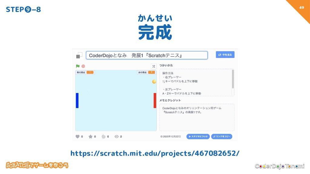 49 かんせい 完成 https://scratch.mit.edu/projects/467...