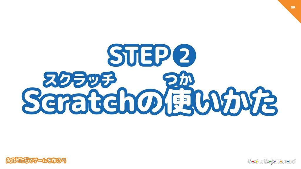 09 スクラッチ Scratchの つか 使いかた STEPɹ ❷