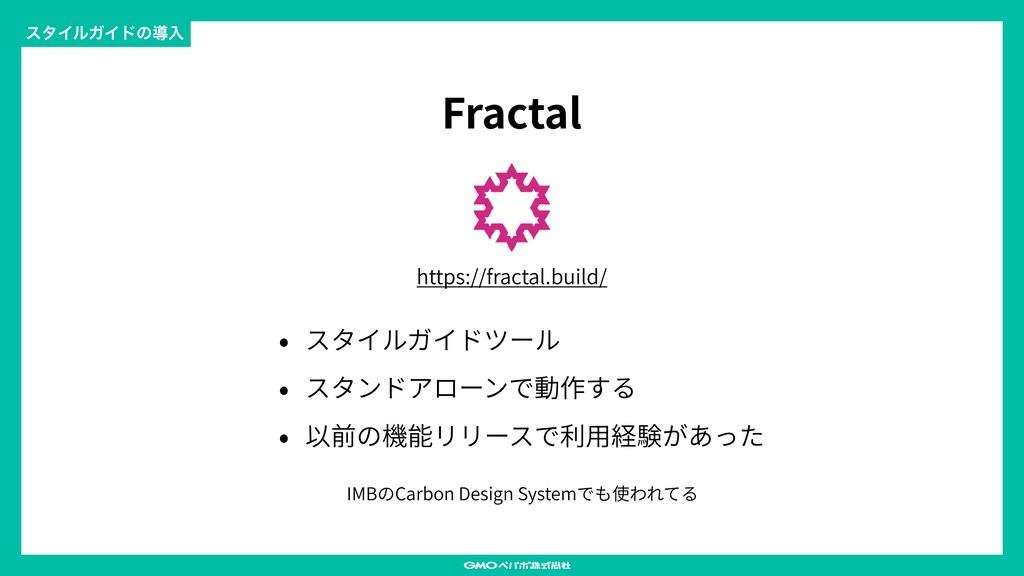 Fractal IMBのCarbon Design Systemでも使われてる ελΠϧΨΠυ...
