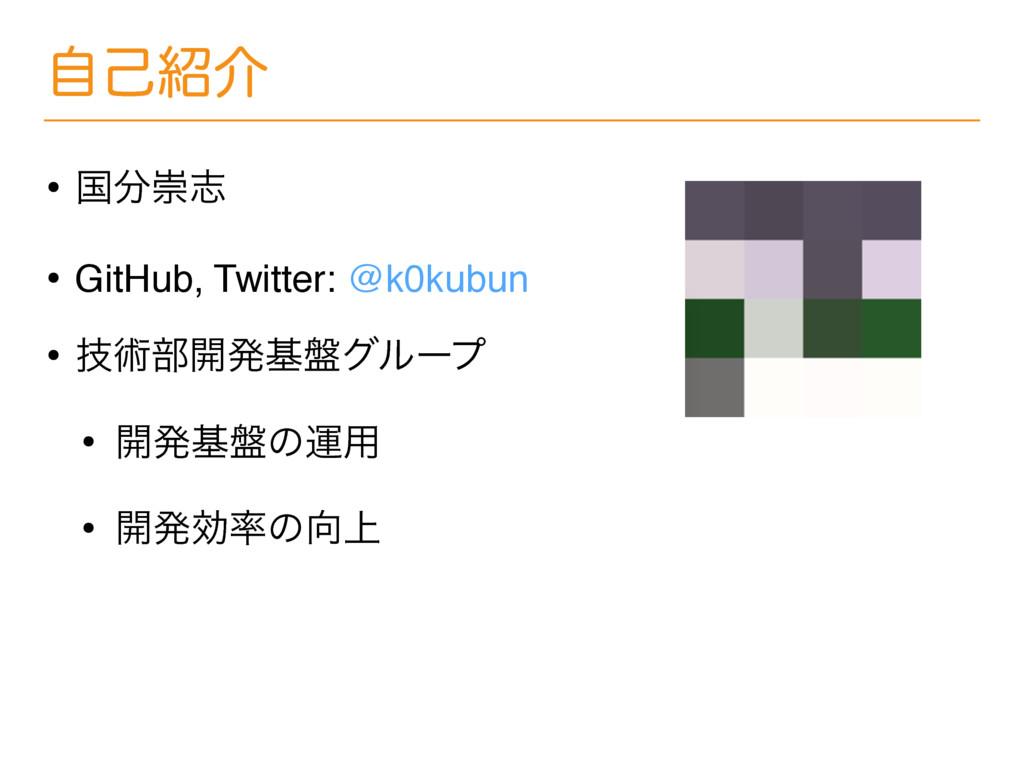ࣗݾհ • ࠃਸࢤ • GitHub, Twitter: @k0kubun • ٕज़෦։ൃ...