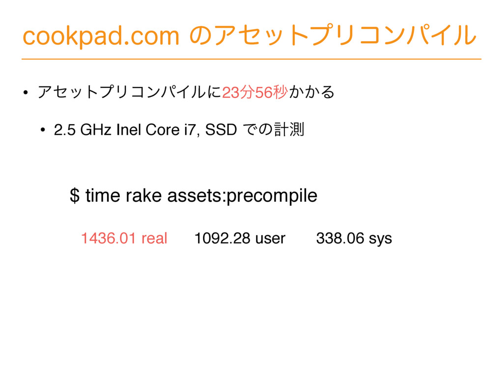 DPPLQBEDPNͷΞηοτϓϦίϯύΠϧ $ time rake assets:pre...
