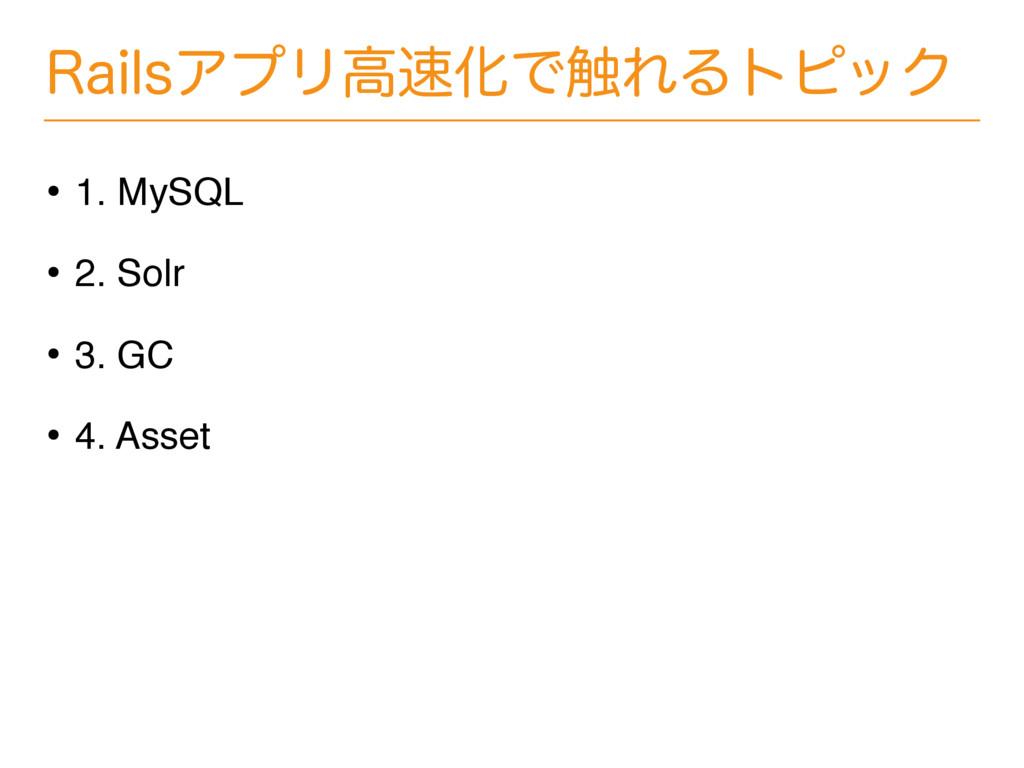 3BJMTΞϓϦߴԽͰ৮ΕΔτϐοΫ • 1. MySQL • 2. Solr • 3. G...