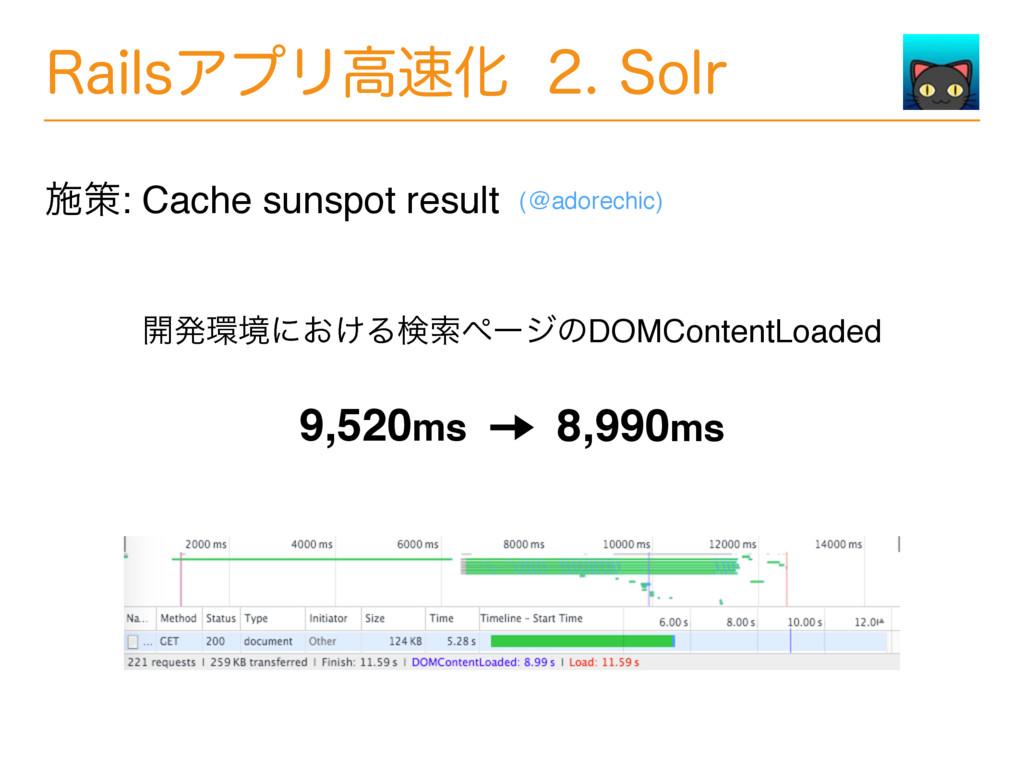 3BJMTΞϓϦߴԽ4PMS ࢪࡦ: Cache sunspot result (...