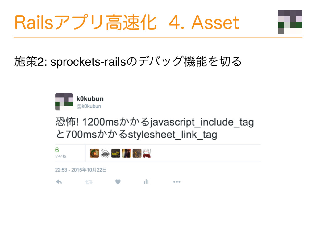 """3BJMTΞϓϦߴԽ""""TTFU ࢪࡦ2: sprockets-railsͷσόοά..."""