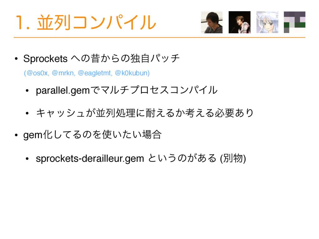 • Sprockets ͷੲ͔Βͷಠࣗύον • parallel.gemͰϚϧνϓϩηεί...