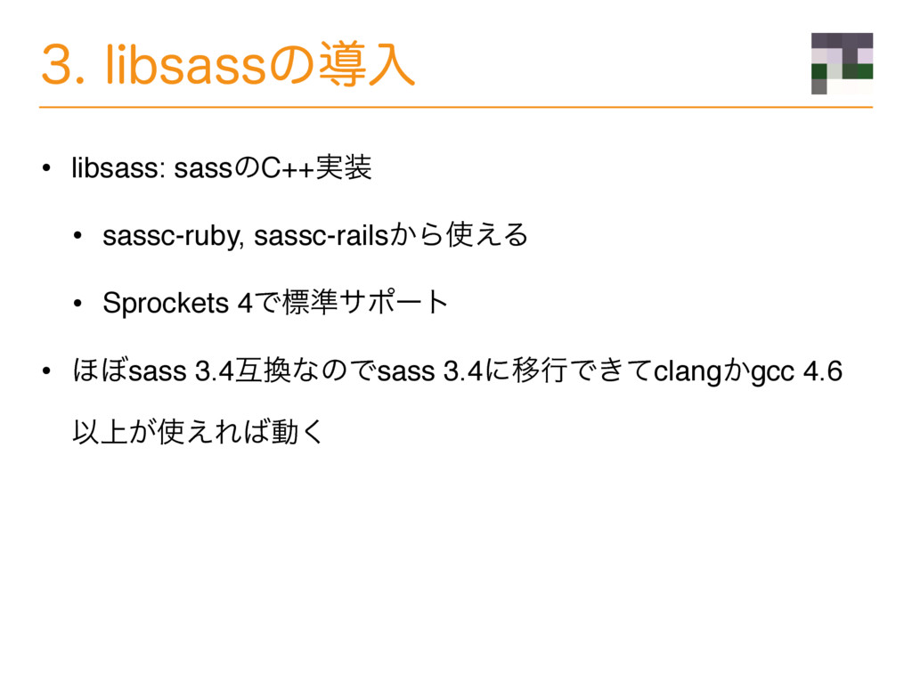• libsass: sassͷC++࣮૷ • sassc-ruby, sassc-rails...