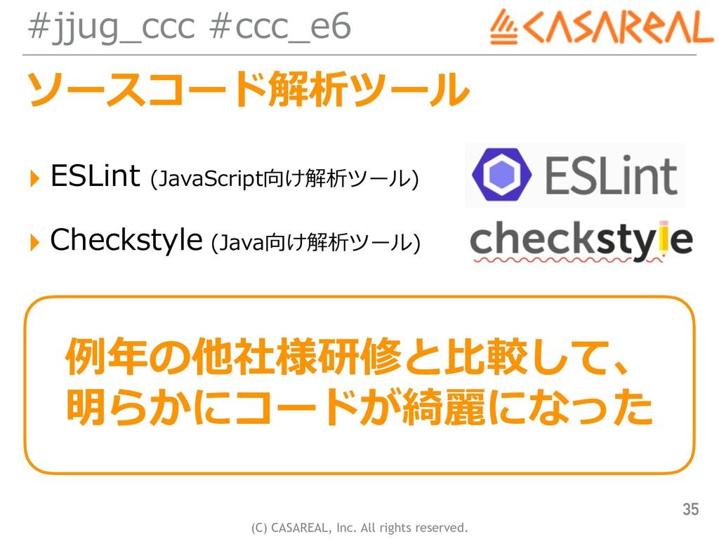 (C) CASAREAL, Inc. All rights reserved. #jjug_c...