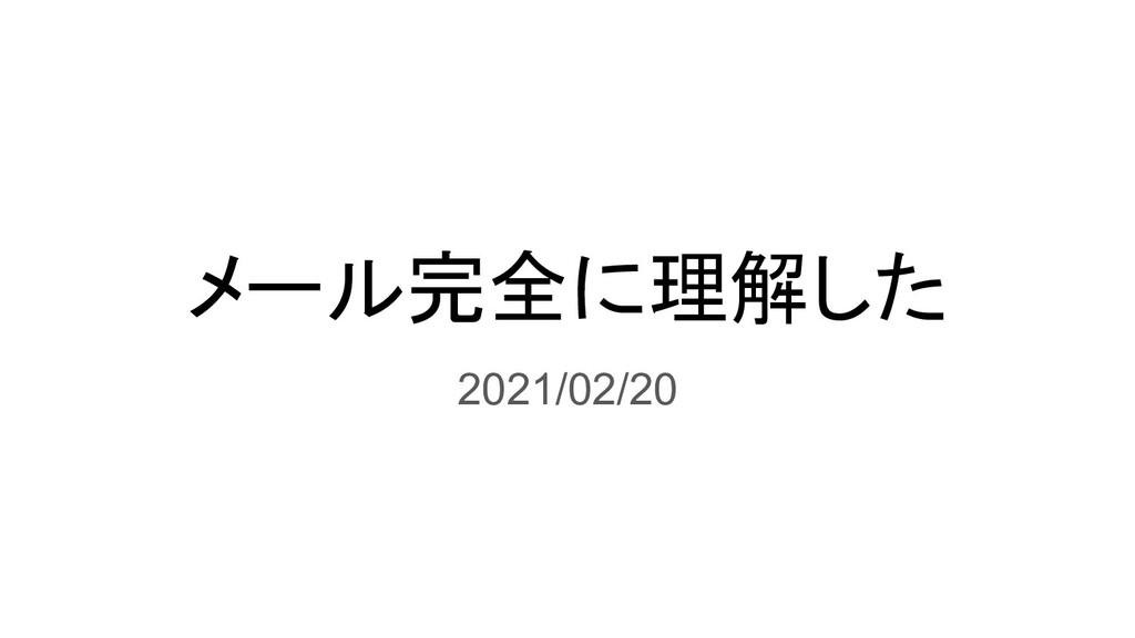 メール完全に理解した 2021/02/20