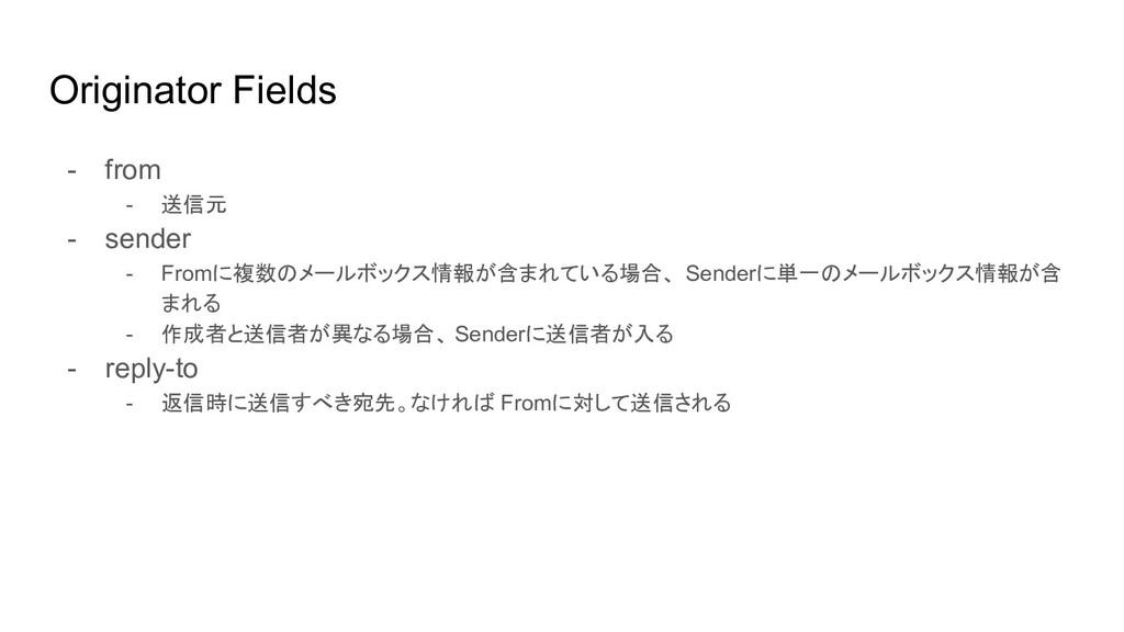 Originator Fields - from - 送信元 - sender - Fromに...