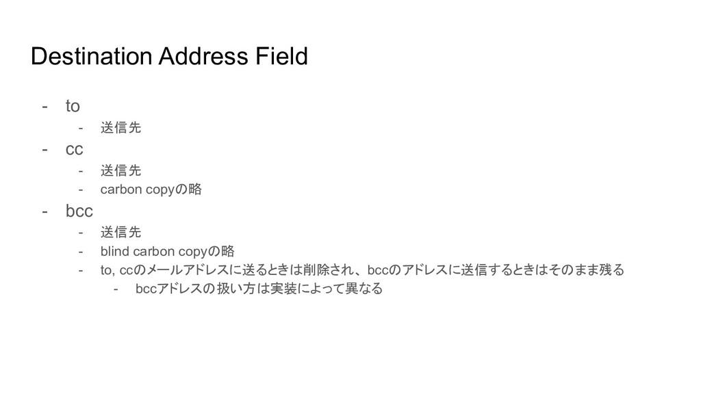 Destination Address Field - to - 送信先 - cc - 送信先...