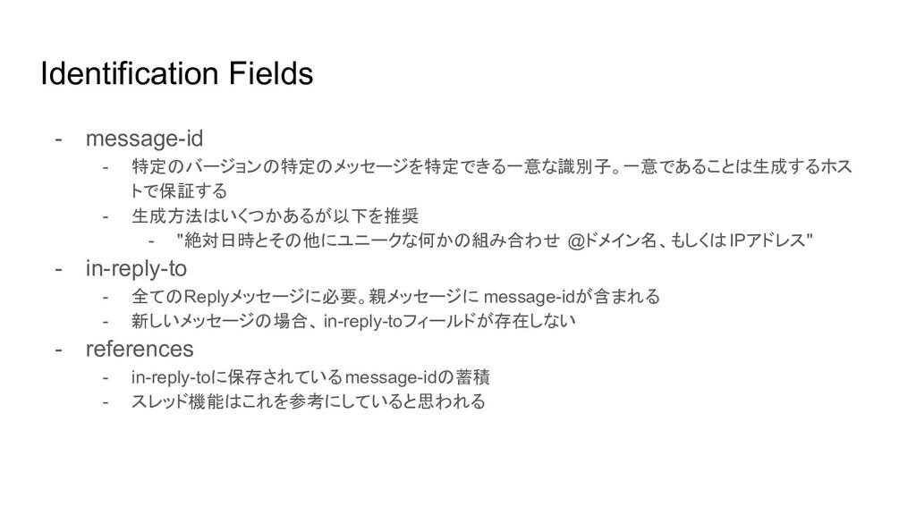 Identification Fields - message-id - 特定のバージョンの特...