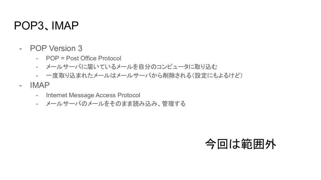 POP3、IMAP - POP Version 3 - POP = Post Office P...