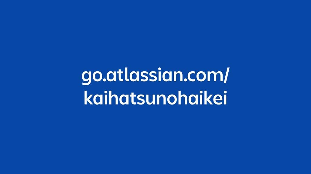 go.atlassian.com/ kaihatsunohaikei