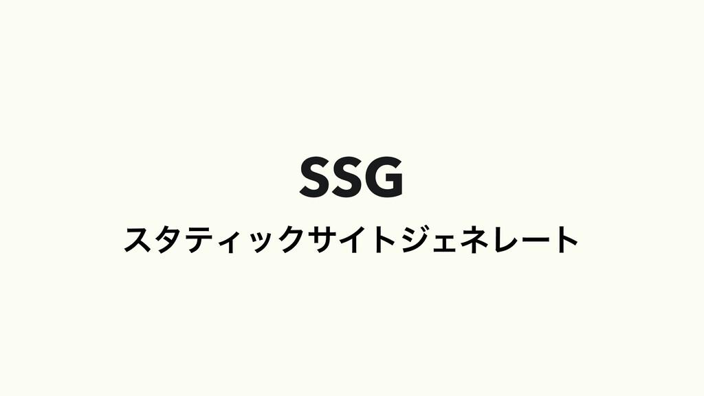 SSG ελςΟοΫαΠτδΣωϨʔτ