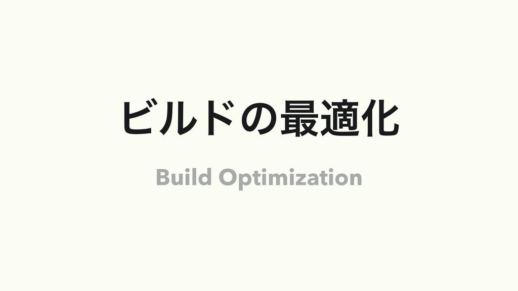 Ϗϧυͷ࠷దԽ Build Optimization