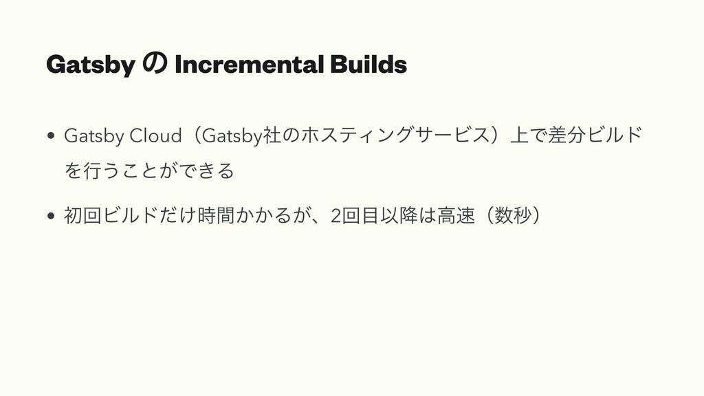 Gatsby ͷ Incremental Builds • Gatsby CloudʢGats...