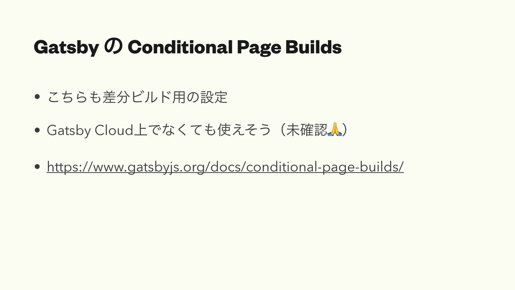 Gatsby ͷ Conditional Page Builds • ͪ͜ΒࠩϏϧυ༻ͷઃ...