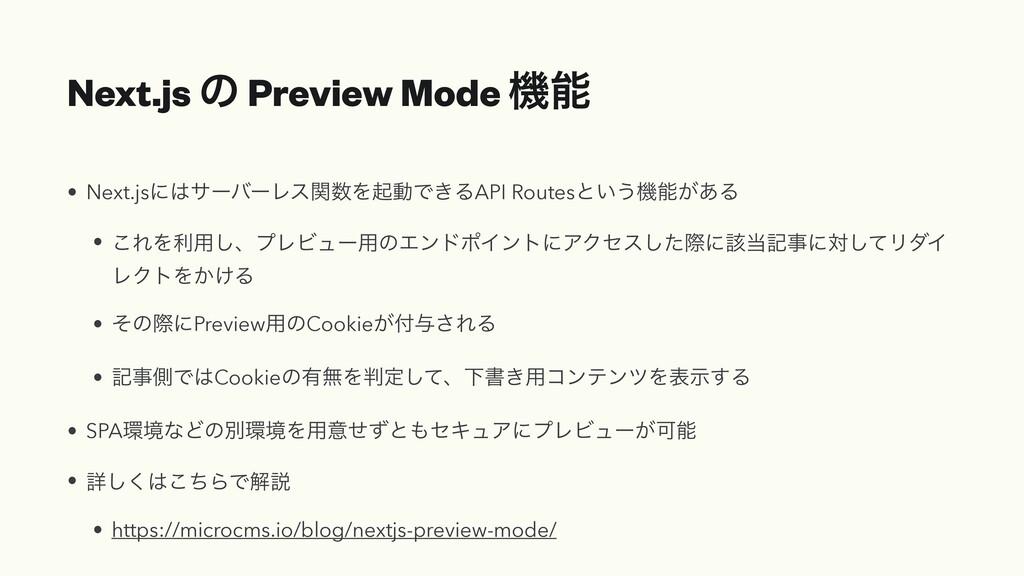 Next.js ͷ Preview Mode ػ • Next.jsʹαʔόʔϨεؔΛى...