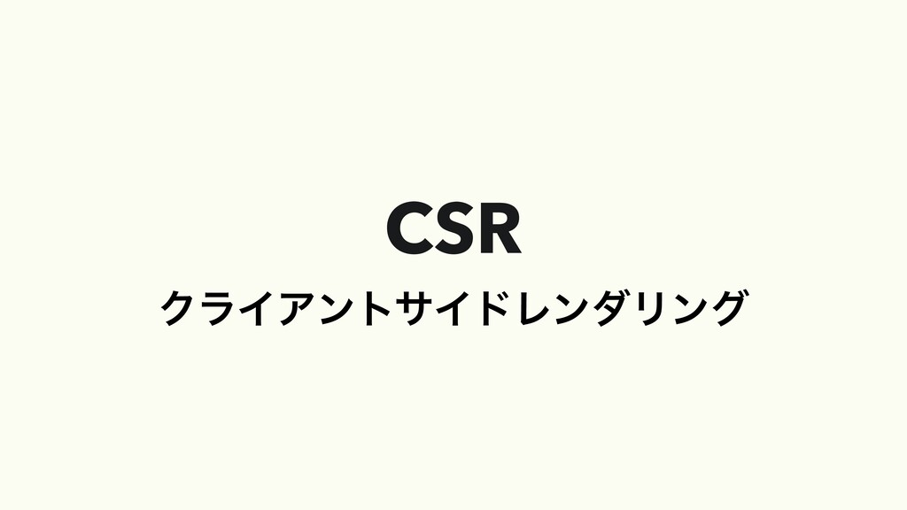CSR ΫϥΠΞϯταΠυϨϯμϦϯά