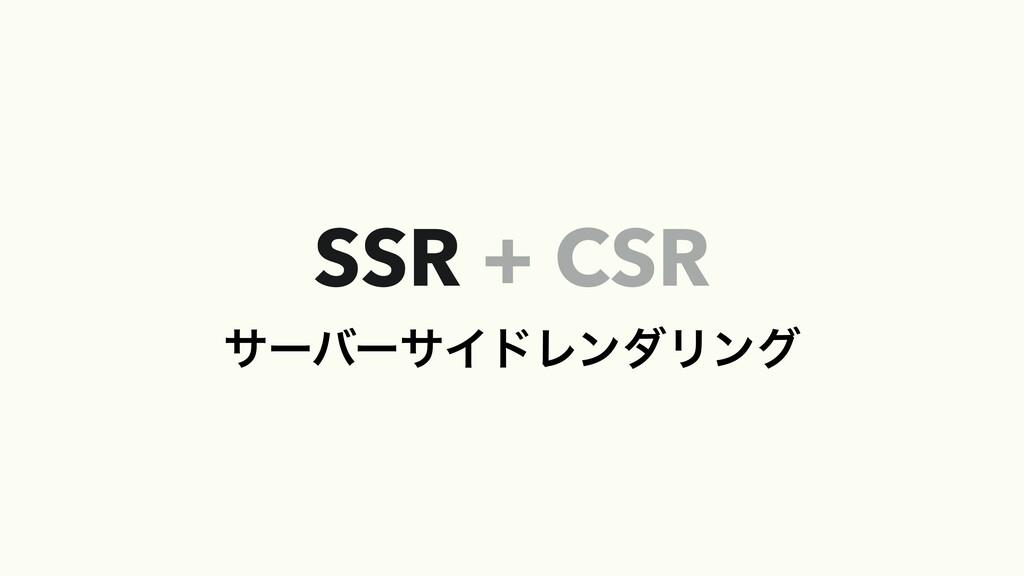SSR + CSR αʔόʔαΠυϨϯμϦϯά