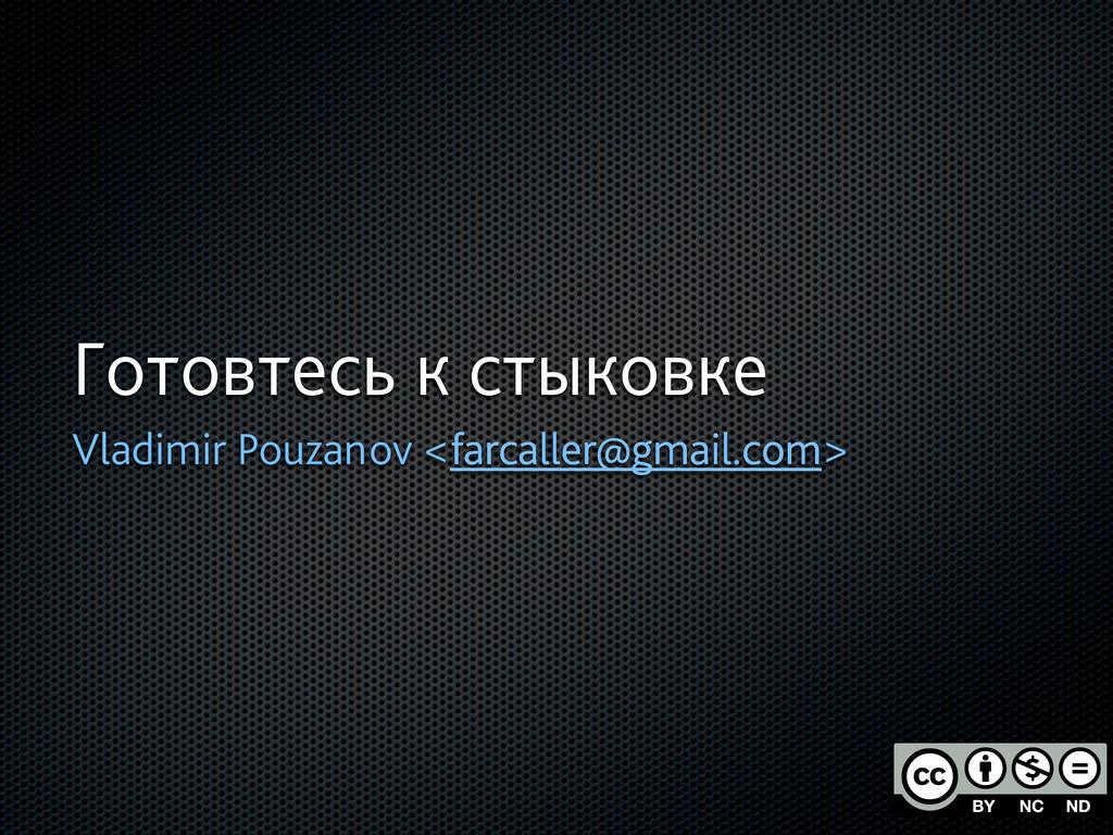 Готовтесь к стыковке Vladimir Pouzanov <farcall...