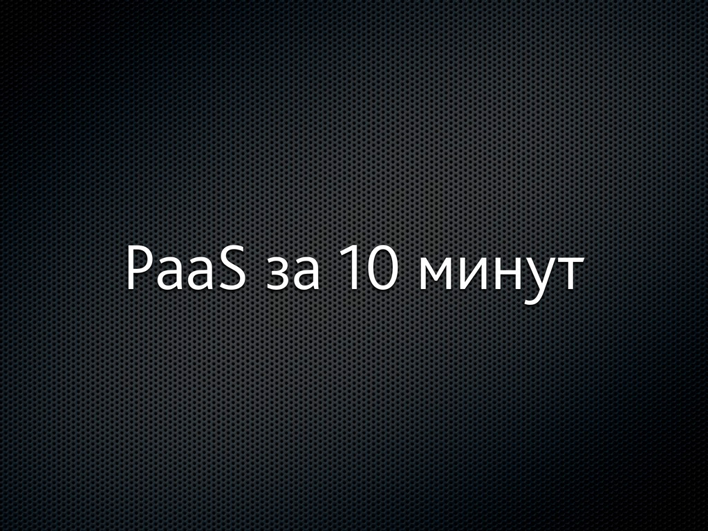 PaaS за 10 минут